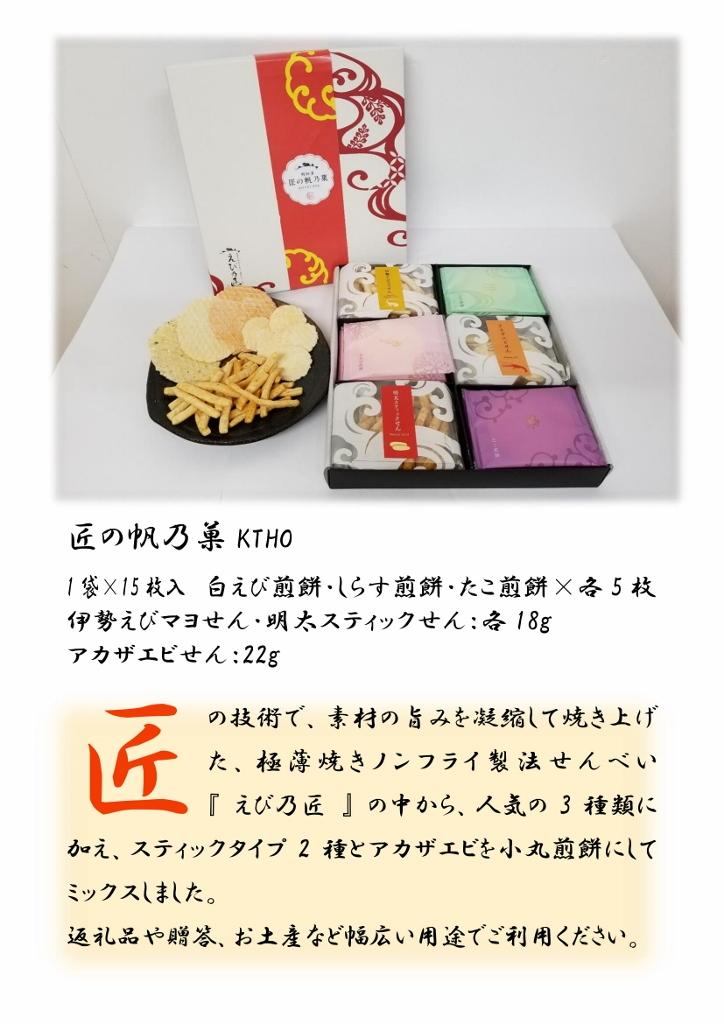 えび乃匠は、愛知県のえびせんべいの中でも、ギフト用・贈答用におすすめです。