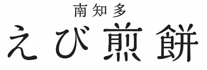 (株)キヨタフーズではOEM(製造委託)を承っています。農産物、海産物、特産品を使用し、地域ブランドによるPB(オリジナル商品)を小ロットよりご提案します。