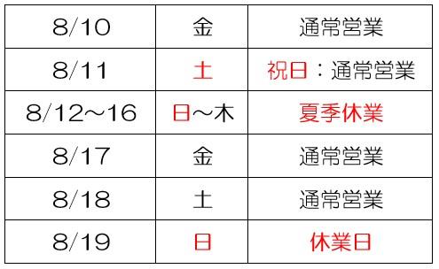 (株)キヨタフーズ2018年の夏期休業表です。えび乃匠は贈答用としておすすめ。帰省時にお土産にいかがですか?