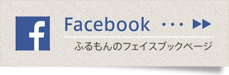 ふるもんのフェイスブックページ