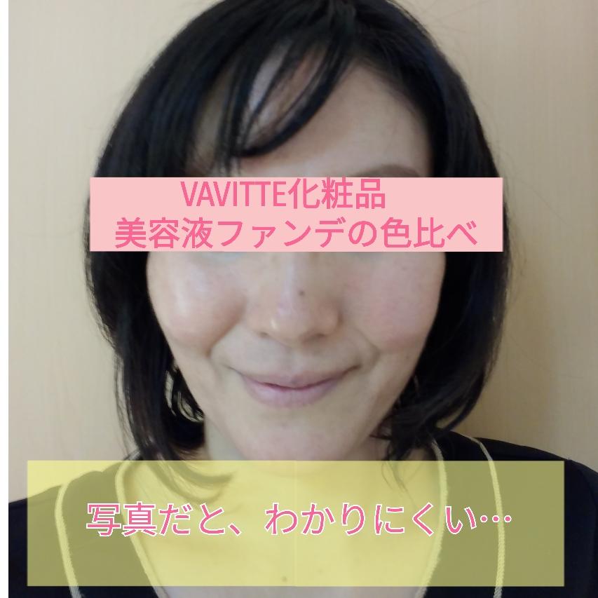 VAVITTE化粧品 BBクリーム 美容液ファンデーション