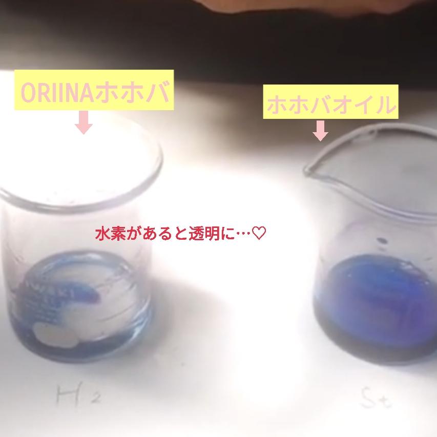 水素オイル ホホバオイル 実験