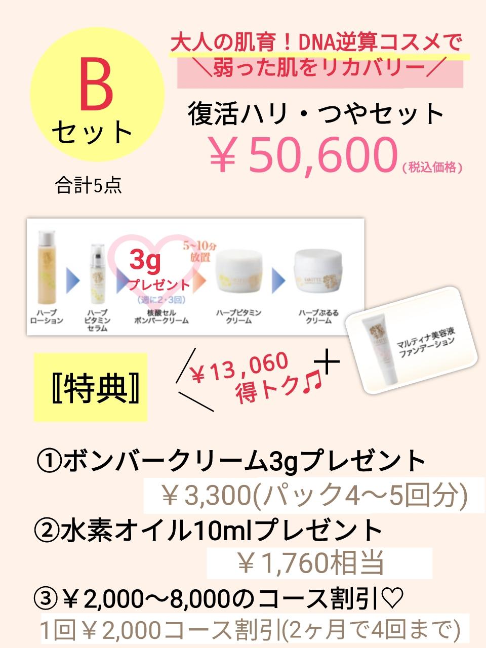 ヴァヴィッテ化粧品 キャンペーン 核酸コスメ