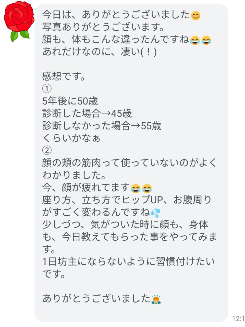 袋井エステ 顔グセ診断アンケート