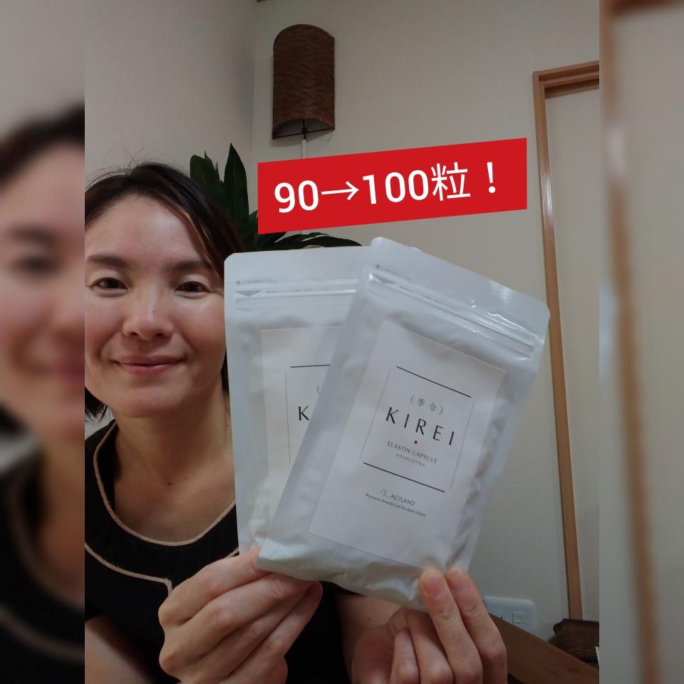高純度エラスチン KIREI サプリメント