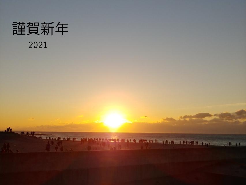 福田 海 初日の出 2021