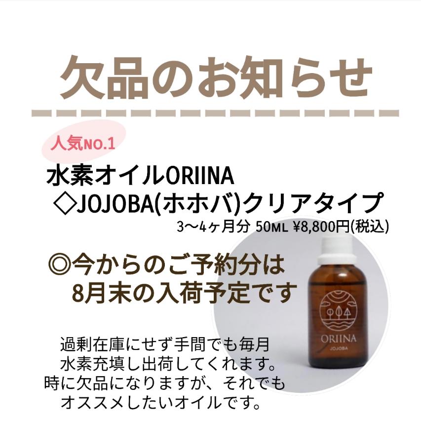 水素オイルORIINA(オリーナ) ウルトラファインバブル 肌質改善
