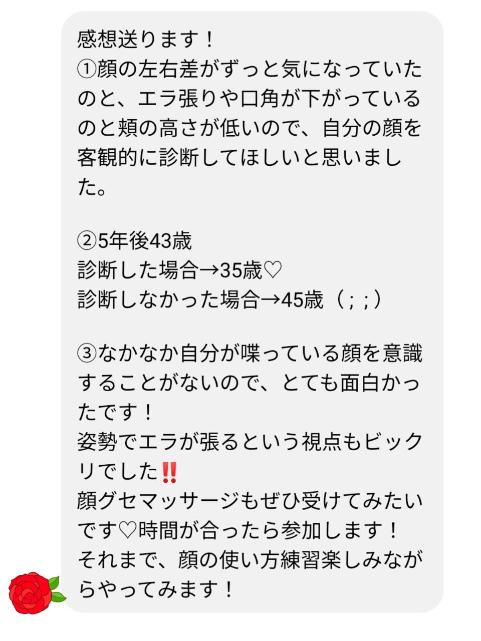 袋井エステ 顔グセ診断 アンケート