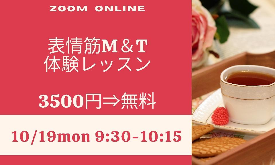 表情筋レッスン開催 オンライン講座 ZOOM