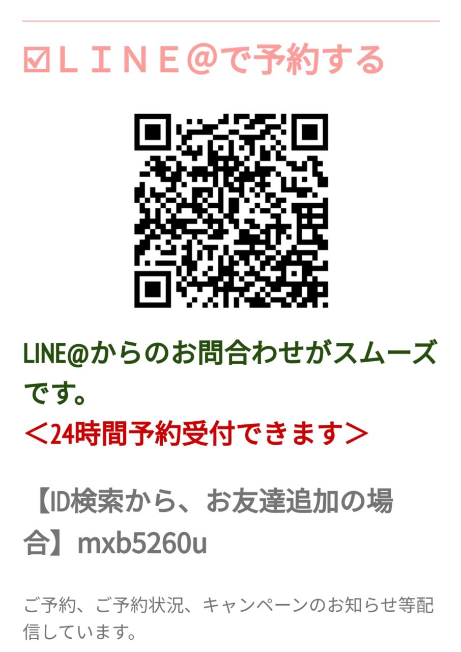 2019版 LINE@ お友達追加