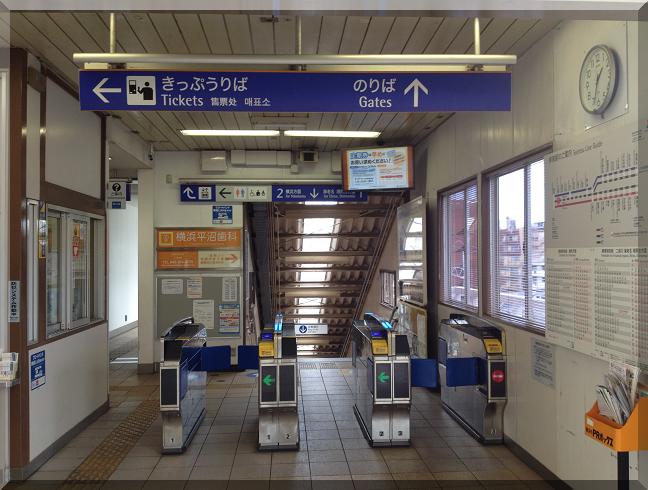 相鉄線平沼橋駅