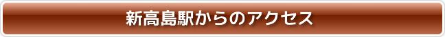 新高島駅からのアクセス方法