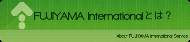 FUJIYAMA Internationalとは