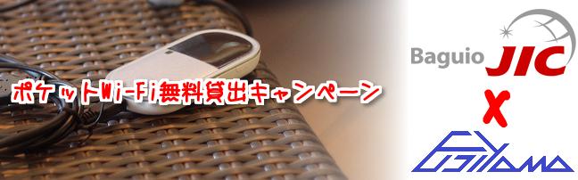 JIC x FUJIYAMA ポケットWi-Fi無料貸出キャンペーン