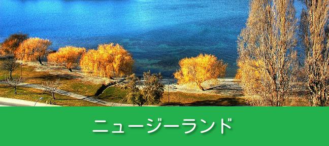 ニュージーランド留学・ワーキングホリデー