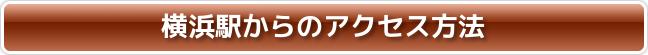 横浜駅からのアクセス方法