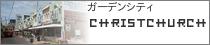 クライストチャーチ留学/ワーキングホリデー