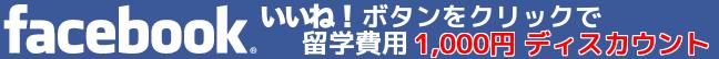 facebook いいね!クリックで留学費用1,000円ディスカウント