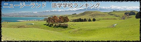 ニュージーランド 語学学校ランキング
