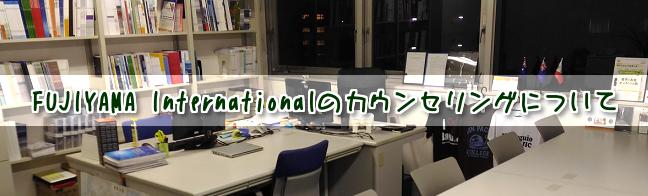 FUJIYAMA Internationalのカウンセリングについて