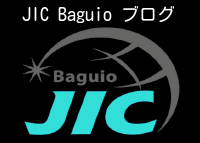 JIC Baguio ブログ