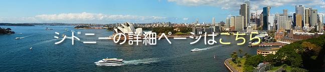 シドニー留学・ワーキングホリデー詳細ページ