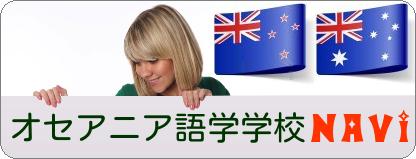 オセアニア語学学校ナビ(オーストラリア留学&ニュージーランド留学)