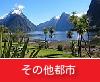 ニュージーランド 語学学校