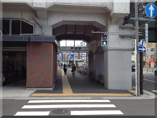 京急線戸部駅