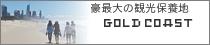 ゴールドコースト留学/ワーキングホリデー