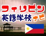 フィリピン英語学校ナビ