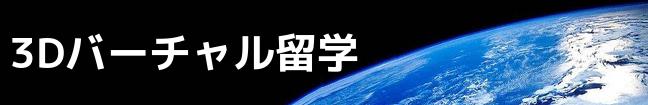 Global Standardの3D紹介ページ