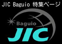 JIC Baguio 特集ページ