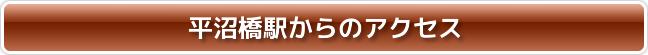 平沼橋駅からのアクセス方法