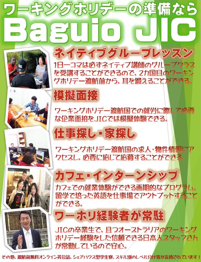 【ワーキングホリデー対策】JIC Baguio