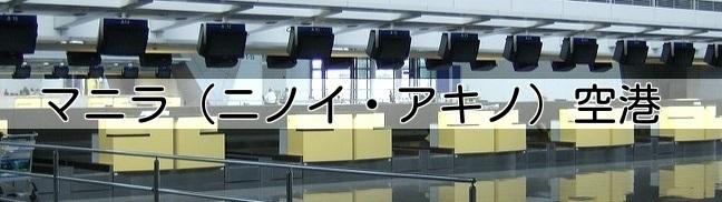 マニラ(ニノイ・アキノ)空港