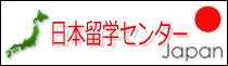 日本留学センター