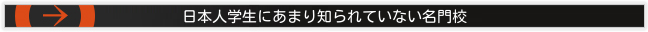 日本人学生にあまり知られていない名門校