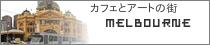 メルボルン留学/ワーキングホリデー