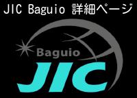 JIC Baguio 詳細ページ