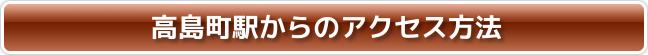 高島町駅からのアクセス方法