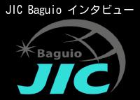 JIC Baguio インタビュー