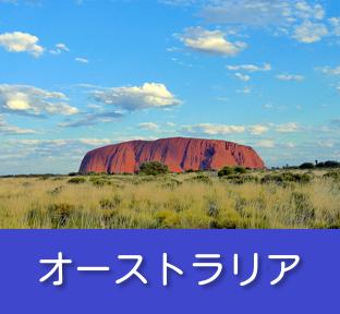 オーストラリア留学・ワーキングホリデー