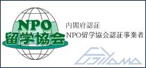 NPO留学協会