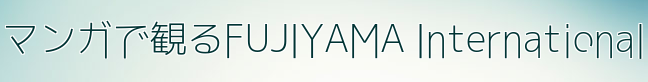 マンガで観るFUJIYAMA International