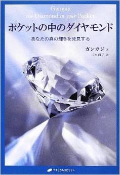 ポケットの中のダイヤモンド