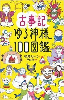 古事記 ゆる神様100図鑑