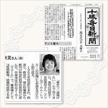 十勝毎日新聞 2014年8月5日号