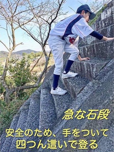 急な石の階段