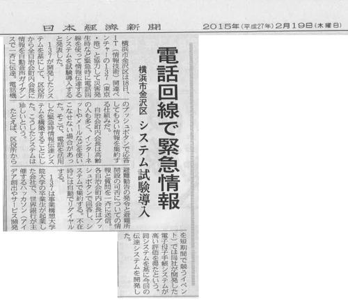 日本経済新聞:平成27年2月19日(木)